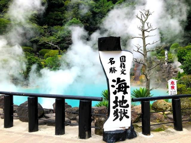株式会社ジャストライト浪岡智がお送りする別府温泉についてのイメージ画像
